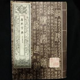 《康熙字典》第四册 成都古籍书店印行 私藏 书品如图