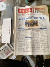老年日报2015.4.11