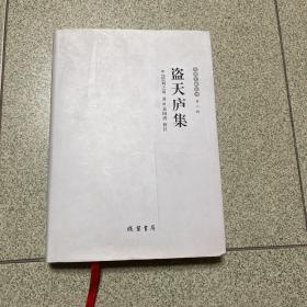 乐清文献丛书(第二辑):盗天庐集