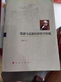 重建马克思经济哲学传统
