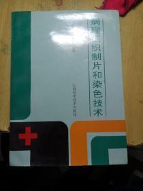 病理组织制片和染色技术
