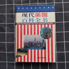 现代美国百科全书(精装)