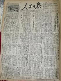 1951年10月17日 人民日报 美方无法抵赖犯罪责任。