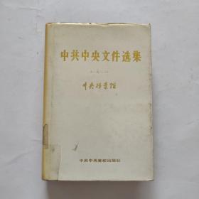 中共中央文件选集 第九册 (一九三三)【馆藏】书内有轻微异味