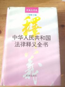 中华人民共和国法律释义全书.民商法律卷