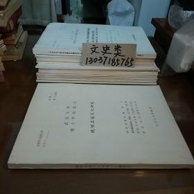 武汉大学 博士学位论文: 晚明名妓文化研究