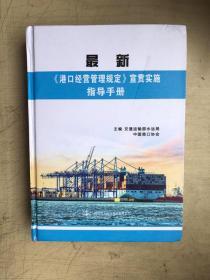 最新《港口经营管理规定》宣贯实施指导手册