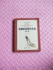 法律实证研究方法(第二版)/北京大学研究生淡定术规范与创新能力建设丛书