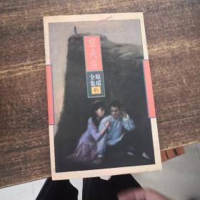 瓊瑤全集45:望夫崖
