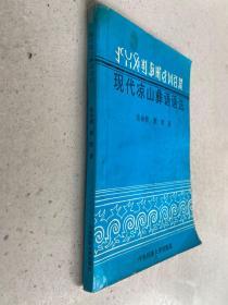 现代凉山彝语语法