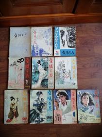 金陵百花(双月刊)【10册合售】