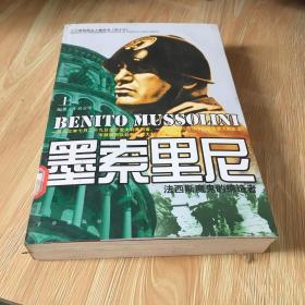 二十世纪风云人物丛书:墨索里尼 法西斯魔鬼的缔造者 上 册 馆藏 无笔迹