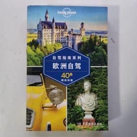 Lonely Planet旅行指南系列 欧洲自驾