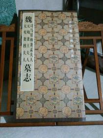 魏司马景和妻孟夫人、元飏妻王夫人、元珽妻穆夫人墓志——古代善本碑帖选萃