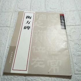 中国经典碑帖释文本之衡方碑