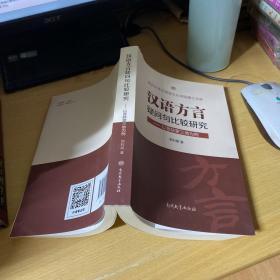 汉语方言疑问句比较研究 以晋陕蒙三地为例