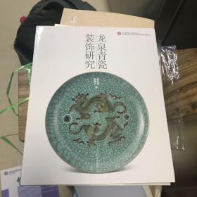 龙泉青瓷装饰研究