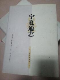 宁夏通志. 商贸旅游卷(上)