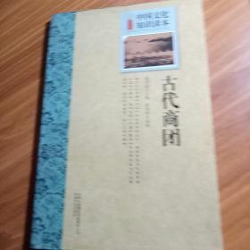 中国文化知识读本:古代商团