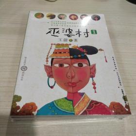 正版 巫婆村(全4册)塑封