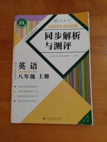 同步解析与测评英语八年级上册 人教版重庆专版