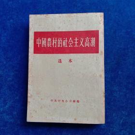 中国农村的社会主义高潮   选本
