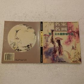 张卫水墨静物作品(30开)平装本,2006年一版一印