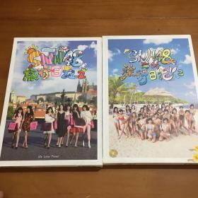 SNH48旅行日记(2、3两册)