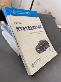 """汽车电气设备构造与维修(第三版)/""""十二五""""职业教育国家规划教材"""
