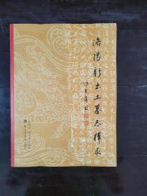 洛阳新出土墓志释录9787501325894