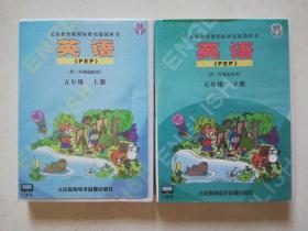 英语磁带(三年级起点)五年级上下两盒