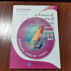 求新研究生英语系列教材:研究生英语综合教程(高级本)附光盘