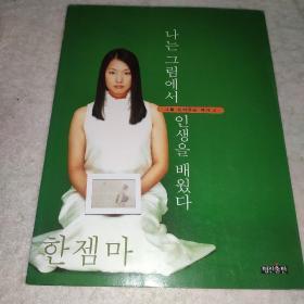 韩文原版 韩语书一本