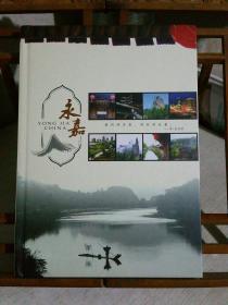永嘉 DVD光盘两张一盒:领秀江南 寻脉永嘉 + 中国工农红军第十三军