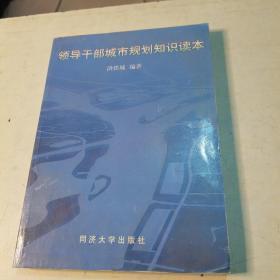 领导干部城市规划知识读本