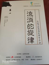 节目单:流淌的旋律——大运河的随想民族音乐会  北京民族乐团