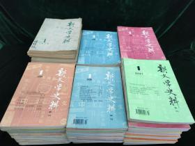 新文学史料(1978年第一辑~2006年第一一四期) 季刊 文学编辑杨桂欣藏
