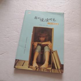 我的悦读时光——中小学晨读本2
