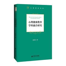 心理健康教育学科融合研究 俞国良 北京师范大学出版社9787303265664正版全新图书籍Book