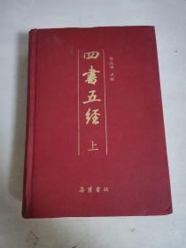 四书五经(上册)