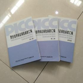 责任信用保证保险条款汇编~第二册,第三册,第四册,共三册