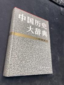 中国历史大辞典.科技史