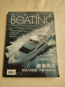 中华宝艇 2013.1-2月刊 (总第54期)