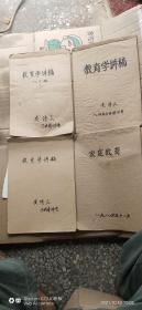 著名画家黄传文老师在曲靖师范的备课本,