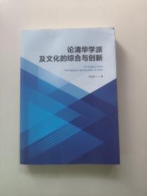 论清华学派及文化的综合与创新