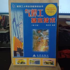 气焊工基本技术(修订版)