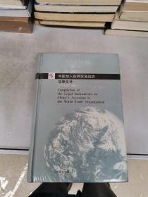 中国加入世界贸易组织法律文件(中英文对照)【满30包邮】