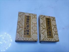 (老扑克牌)中国历代名人扑克 54张全 两盒合售