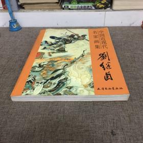 中国近现代名家画集 刘继卣