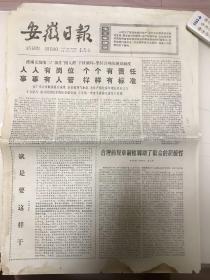 老报纸(安徽日报1977年3月29日)